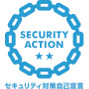 SECURITY ACTION 二つ星ロゴマーク