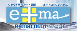emacocoバナー